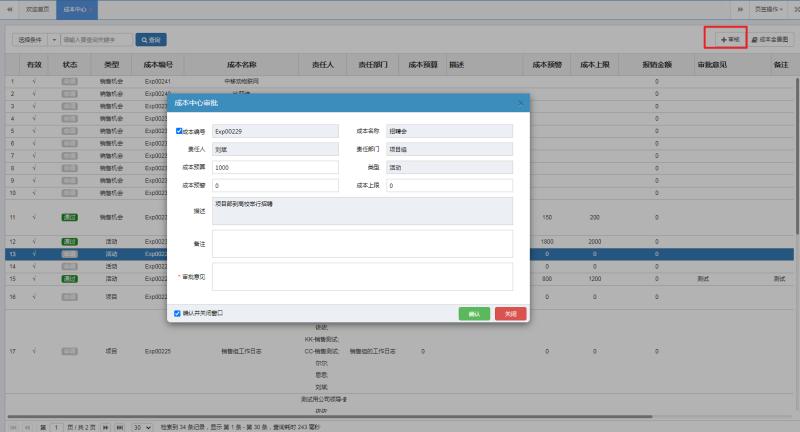 crm客户管理系统哪个好用,如何利用精诚CRM+管理成本